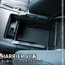 新型ハリアー 80系 パーツ センターコンソールトレイ カーチャージャー シガーソケット 2連 usb アクセサリー 内装 ハ…