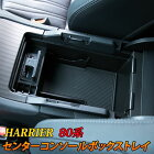 新型ハリアー 80系 パーツ センターコンソールトレイ カーチャージャー シガーソケット 2連 usb アクセサリー 内装 ハイブリッド 80系 TOYOTA HARRIER HYBRID
