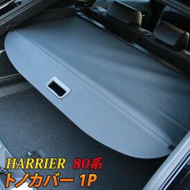 新型ハリアー 80系 パーツ トノカバー ラゲージ収納 カー用品 車用品 部品 パーツ アクセサリー 内装 ハイブリッド 80系 TOYOTA HARRIER HYBRID