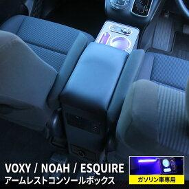 【予約販売】トヨタ ヴォクシー コンソールボックス ノア エスクァイア コンソール スマートコンソールボックス アームレスト カー用品 車 収納 80系 NOAH VOXY ESQUIRE TOYOTA