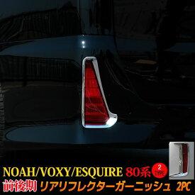 ヴォクシー80系 ノア80系 エスクァイア80系 リアリフレクター ガーニッシュ メッキパーツ 外装 カスタム パーツ ヴォクシー 煌 エアロパーツ ハイブリッド HYBRID NOAH VOXY ESQUIRE TOYOTA