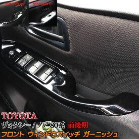 ヴォクシー80系 ノア80系 フロント ウィンドウスイッチ ガーニッシュ 内装 カスタム パーツ エアロパーツ Xグレード ハイブリッド HYBRID NOAH VOXY TOYOTA