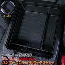 トヨタ ランドクルーザープラド 150系 / 151系 後期 パーツ センターコンソール コンソールボックストレイ カスタム …