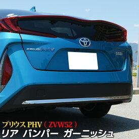 トヨタ プリウスPHV ZVW52 パーツ リヤバンパーガーニッシュ カスタムパーツ リアバンパー アンダー ガーニッシュ リップ スポイラー TOYOTA PRIUS PHV