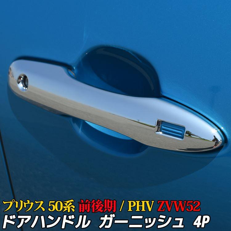 プリウス 50系 PHV パーツ ドアハンドル ガーニッシュ カスタムパーツ 外装 アクセサリー PRIUS ZVW 50 51 52 55