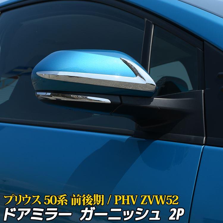 トヨタ プリウスPHV 50系 ミラーガーニッシュ ドアミラー カスタムパーツ 外装 ドレスアップ カバー サイドミラー メッキ エアロ TOYOTA PRIUS PHV