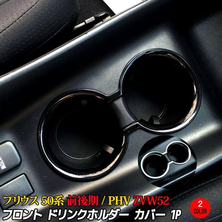 プリウスPHV プリウス 50系 フロントドリンクホルダー カバー 内装 カスタム パーツ アクセサリー インテリアパネル PRIUS TOYOTA