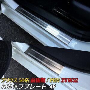 トヨタ プリウス 50系 プリウスPHV パーツ スカッフプレート サイドステップ ドレスアップ アクセサリー カスタムパーツ 内装 TOYOTA PRIUS PHV ZVW50 51 52 55