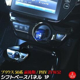 トヨタ プリウス 50系 プリウスPHV パーツ シフトベースパネル インテリアパネル ドレスアップ アクセサリー 内装 TOYOTA PRIUS PHV ZVW50 ZVW51 ZVW52 ZVW55