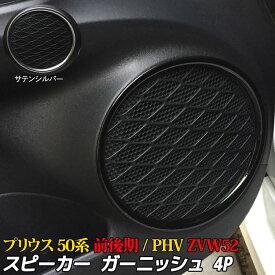 プリウス 50系 PHV パーツ スピーカー ガーニッシュ カスタムパーツ アクセサリー ドレスアップパーツ インテリアパネル スピーカー カバー サイドドア メッキモール TOYOTA PRIUS PHV