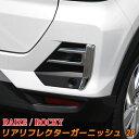 トヨタ ライズ ダイハツ ロッキー パーツ リアリフレクターガーニッシュ メッキパーツ 2P 選べる2カラー カスタム パ…