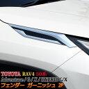 トヨタ 新型 RAV4 50系 フェンダーガーニッシュ ヘッドライト ガーニッシュ カスタム パーツ ドレスアップ アクセサリ…