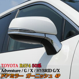 【あす楽】トヨタ 新型 RAV4 50系 ドアミラー ガーニッシュ カスタム パーツ ドレスアップ アクセサリー アドベンチャー G Z ハイブリッド MXAA54 52 AXAH54 52