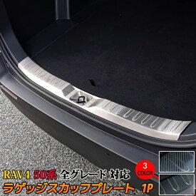 """トヨタ 新型 RAV4 50系 ラゲッジスカッフプレート カスタム パーツ ドレスアップ アクセサリー 内装 アドベンチャー G X ハイブリッド G """"Z Package"""""""