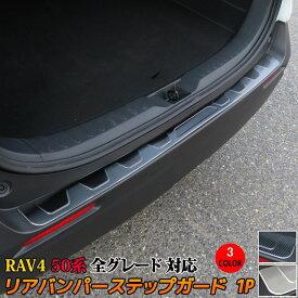 """トヨタ 新型 RAV4 50系 リアバンパーステップガード カスタム パーツ アクセサリー 内装 アドベンチャー G X ハイブリッド G """"Z Package"""""""
