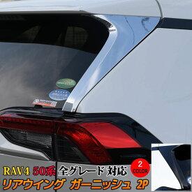 """トヨタ 新型 RAV4 50系 リアウイング ガーニッシュ ピラーガーニッシュ カスタム パーツ ドレスアップ アクセサリー アドベンチャー G X ハイブリッド G """"Z Package"""""""