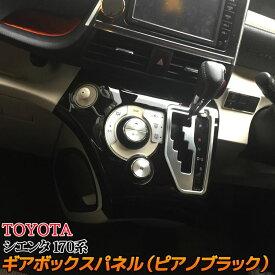 シエンタ 170系 パーツ フロントシフトベース周り インテリアカバー 内装品 ドレスアップ カスタム パーツ 新型 ハイブリッド sienta
