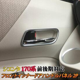 シエンタ 170系 パーツ フロント サイドドアノブ トリム インテリアカバー 内装品 ドレスアップ カスタム パーツ 新型 ハイブリッド sienta