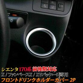 シエンタ 170系 パーツ フロント ドリンク ホルダー インテリアカバー 内装品 ドレスアップ カスタム パーツ 新型 ハイブリッド sienta