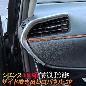 シエンタ 170系 パーツ サイドエアコン吹き出し口 カバー インテリアパネル 2P アクセサリー ドレスアップ 内装 カスタムパーツ ハイブリッド TOYOTA SIENTA