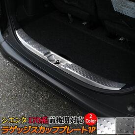 トヨタ シエンタ 170系 パーツ ラゲッジスカッフプレート 1P 選べる2カラー ドレスアップ アクセサリー 内装 ハイブリッド TOYOTA SIENTA