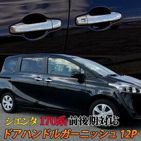 トヨタ シエンタ 170系 パーツ ドアハンドルガーニッシュ 12P カスタムパーツ アクセサリー ドレスアップ 外装 ハイブリッド TOYOTA SIENTA