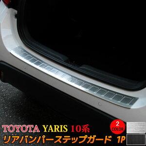 トヨタ ヤリス パーツ リアバンパーステップガード 選べる2カラー ドレスアップ カスタムパーツ アクセサリー 内装 TOYOTA YARIS 10系 200系