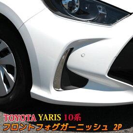 トヨタ ヤリス パーツ フロントフォグ ガーニッシュ 2P メッキパーツ カスタム パーツ エアロパーツ 外装 TOYOTA YARIS 10系 200系