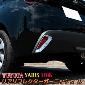 トヨタ ヤリス パーツ リアリフレクターガーニッシュ メッキパーツ 2P カスタム パーツ エアロパーツ 外装 ハイブリッド 外装 TOYOTA YARIS 10系 200系