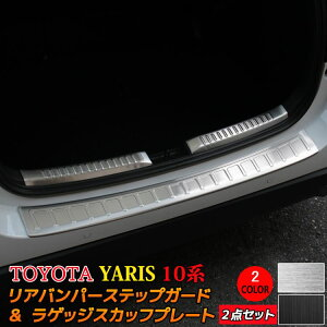 トヨタ ヤリス パーツ ラゲッジスカッフプレート & リアバンパーステップガード 2カラー ドレスアップ カスタムパーツ アクセサリー 内装 TOYOTA YARIS 10系 200系