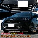 トヨタ ヤリス パーツ ロアグリルガーニッシュ 4P メッキパーツ ドレスアップ カスタムパーツ アクセサリー エクステリア 外装 TOYOTA YARIS 10系 200系 全グレード対応
