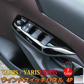 トヨタ ヤリス ヤリスクロス パーツ ウインドスイッチパネル 4P 2カラー インテリアパネル カスタムパーツ アクセサリー ドレスアップ 内装 ハイブリッド TOYOTA YARIS YARISCROSS