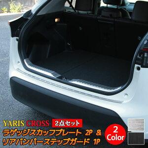 トヨタ ヤリスクロス パーツ ラゲッジスカッフプレート & リアバンパーステップガード 選べる2カラー ドレスアップ カスタムパーツ アクセサリー 内装 ハイブリッド TOYOTA YARIS CROSS