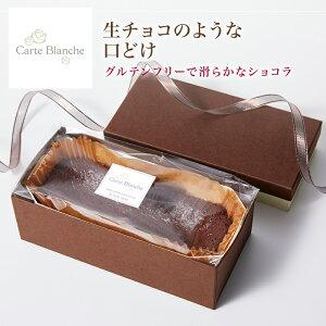 バレンタイン フォンダンショコラ フルサイズ 290g プレゼント ガトーショコラ チョコレートケーキ 誕生日 結婚祝 内祝 お礼 お菓子 スイーツ オシャレ 高級 大人 手土産 2021バレンタイン