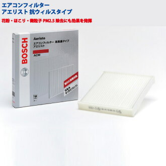 86 (hachiroku)/ZN6/H24.4-/ Toyota ♦ domestic car conditioning filter REList (except dust type) ♦ high-performance synthetic fibre non-woven fabric filters ♦ boschaeristcomfort ♦ BOSCH