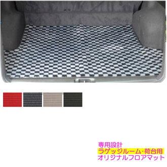 Elysion 和八座,后方的加热器和本田 (H16/5-)-只是设计出行李垫卡车 / 树干部件 ♦ 平和的心态,在日本取得 / 只有车辆原始脚垫优越的耐久性和耐磨损性能