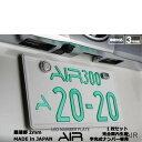 ■セルシオ/トヨタ■薄型LED字光式ナンバープレート/電光ナンバー■国土交通省承認済み車検適合製品■信頼の日本製、…