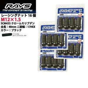 【RAYSナット】16個入り■レーザー/日本フォード■M12×P1.5/黒・ブラック/ロングタイプ全長48mm【小径17HEX】クロムモリブデン製ホイールナット【RAYS_17H48rn_1516】