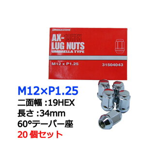 ■It is 4H5H common use for one lug nut for ■ Jimny / sea bass /M12X1.25/19mm/ plating ■ snow tire / studless tire / Snow wheel with 20 wheel nuts made by Bridgestone