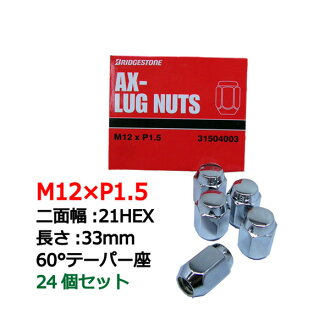 Car use 6 well for ■ ランドクルーザープラド (ランクルプラド) /70 system made by Bridgestone with 24 wheel nuts, 90 system, 120 system, the lug nut one for the 150 system / Toyota ■ M12X1.5/21mm/ plating ■ snow tire / studless tire / Snow wheel