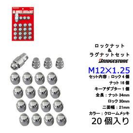 ブリヂストン製ロックナットセット20個入り■ルキノS-RV/日産■M12X1.25/21mm/メッキ■盗難防止ロックナットセット1台分4H5H共用
