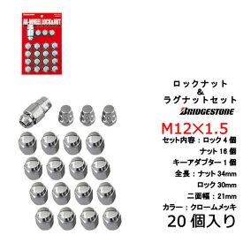 ブリヂストン製ロックナットセット20個入り■クラウンエステート/トヨタ/M12X1.5/21mm/メッキ■盗難防止ロックナットセット1台分4H5H共用