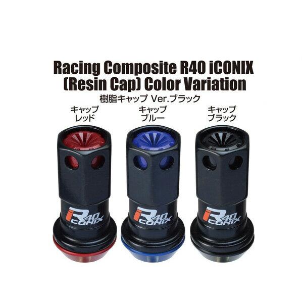 【R40 ICONIX アイコニックス 樹脂キャップVer】20個入り【4個は予備】■DEX/デックス/スバル■M12×P1.5■Kics Racing CompositeR40 レーシングコンポジットR40 ロック&ナットセットブラック/黒【RIF-11K】
