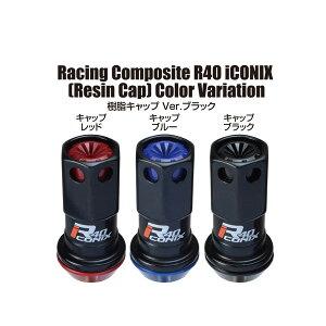 【R40 ICONIX アイコニックス 樹脂キャップVer】20個入り■インプレッサスポーツ/スバル■M12×P1.25■Kics Racing CompositeR40 レーシングコンポジットR40 ロック&ナットセットブラック/黒【RIF-13K】