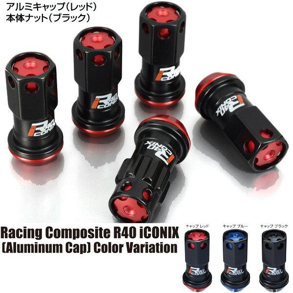 【R40 ICONIX アイコニックス】20個入り【4個は予備】■プレオプラス/スバル■M12×P1.5■Kics Racing CompositeR40 レーシングコンポジットR40 ロック&ナットセットブラック/黒【RIA-11K】