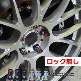 【R40 ICONIX アイコニックス】24個セット■バネットラルゴ4WD/日産■M12×P1.25■Kics Racing CompositeR40 レーシングコンポジットR40 ロック無しナットセットネオクロ【RIA-03N+ZRI3N】
