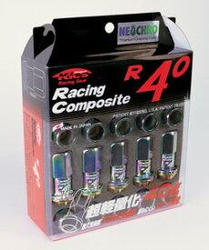 【レーシングコンポジットR40】24個セット■バネットラルゴ4WD/日産■M12×P1.25■Kics Racing CompositeR40 ナットセット【ロック無し】/ネオクロ【RC03N+ZRC03N】