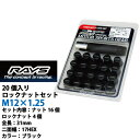 Rays125bk20tanpin