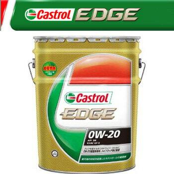 【カストロール】 20リットル缶 エンジンオイル エッジ 【0W-20】 Castrol EDGE 0W20 SN 20L缶
