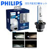 Genuine HID headlight replacement bulbs 2 pieces ♦ Delica D5 / Mitsubishi /CV5W/H19.1-♦ D2S/D2R common ♦ upgrade for world standard Philips ♦ 3 year warranty ♦ extreemultinon 6200 K ♦ H.I.D bulbs ♦ PHILIPS